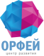 Центр развития орфей