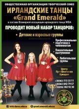 Студия ирландского танца Grand Emerald объявляет НОВЫЙ НАБОР!