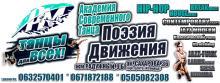 """Академия Современного Танца """"Поэзия Движения"""""""